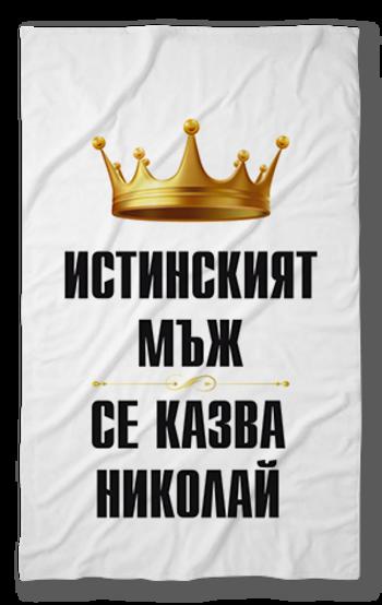 Хавлиена кърпа Николай
