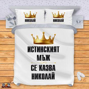 Спално бельо Николай