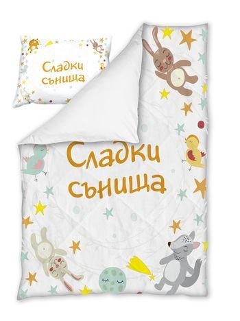 Бебешки спален комплект Сладки сънища