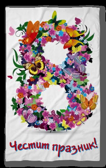 Хавлиена кърпа 8ми Март Бяла