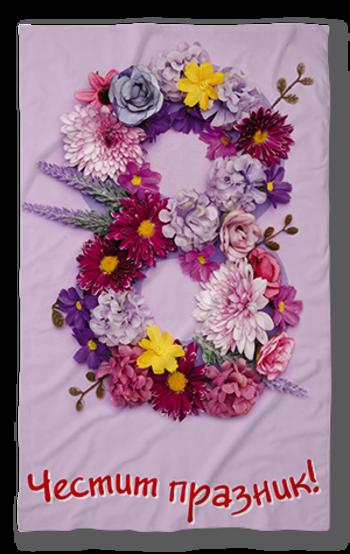 Хавлиена кърпа 8ми Март Розова 2