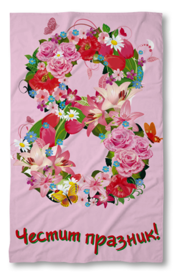 Хавлиена кърпа 8ми Март Розова