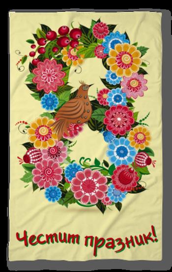 Хавлиена кърпа 8ми Март Жълта