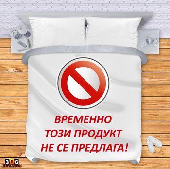 Спално бельо Левски Вековен