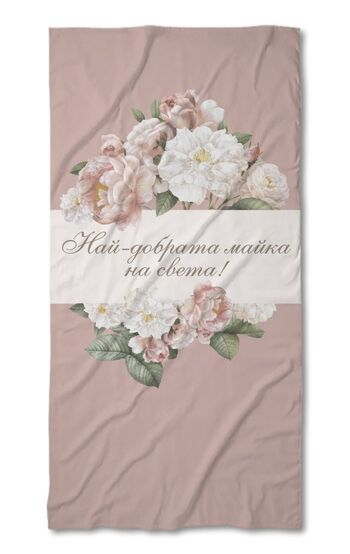 Хавлиена кърпа Най-добрата майка
