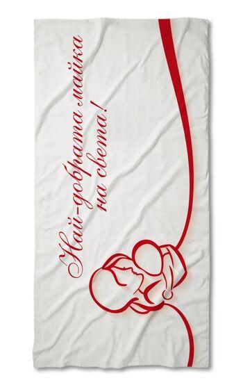 Хавлиена кърпа Най-добрата майка 2