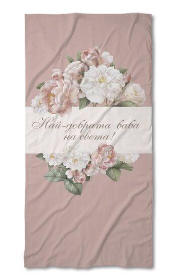 Хавлиена кърпа Най-добрата баба на света