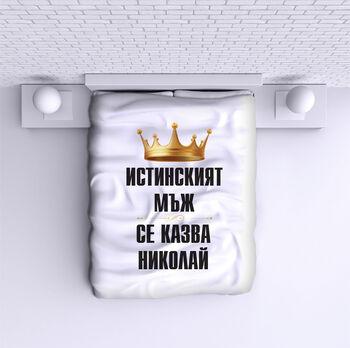 Шалте Николай