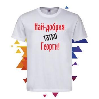 Мъжка Тениска Най-добрия татко Георги