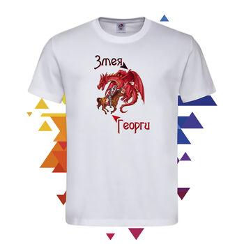 Мъжка Тениска Георги Змея