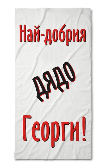 Хавлиена кърпа Най-добрия дядо Георги