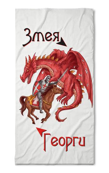 Хавлиена кърпа Георги Змея