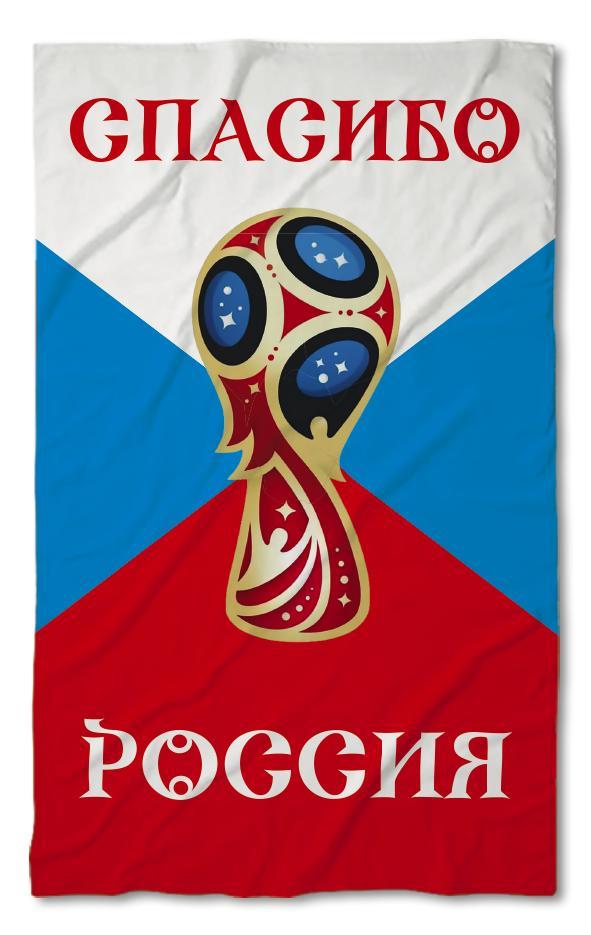 Хавлиена кърпа Русия Спасибо