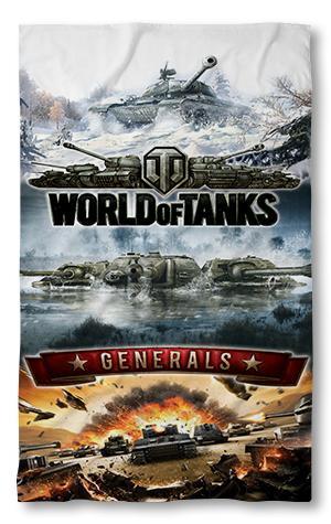 Хавлиени кърпи Свят на танкове