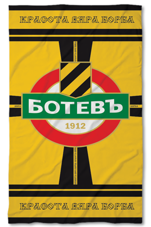 Хавлиени кърпи Ботев